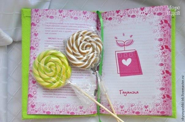 Как сделать закладку в личный дневник