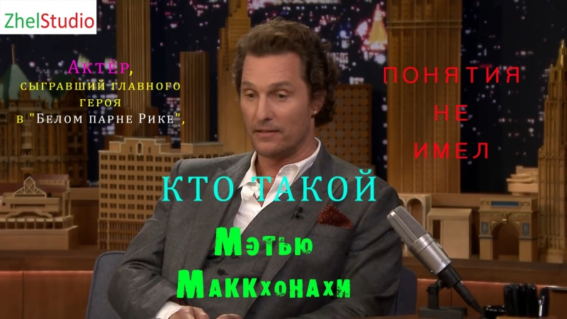 Актёр, сыгравший главного героя в Белом парне Рике, понятия не имел, кто такой Мэтью Маккхонахи