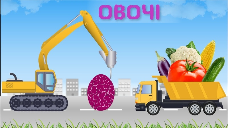 Овочі. Овочі українською для дітей. Машинки. Яйця з сюрпризом. Розвиваючий мультик.