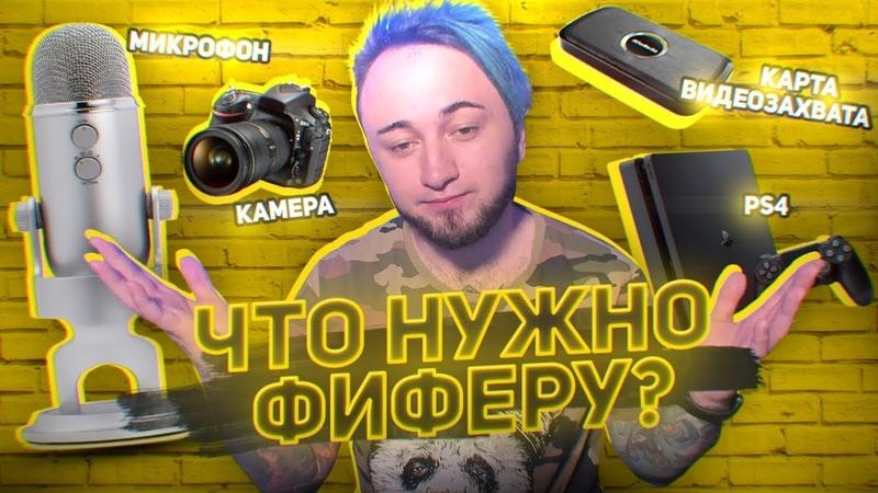 ЧТО НУЖНО ФИФЕРУ ДЛЯ СЪЕМКИ ВИДЕО? - Pandafx
