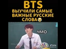 BTS выучили самые важные русские слова 😂👌💕💜