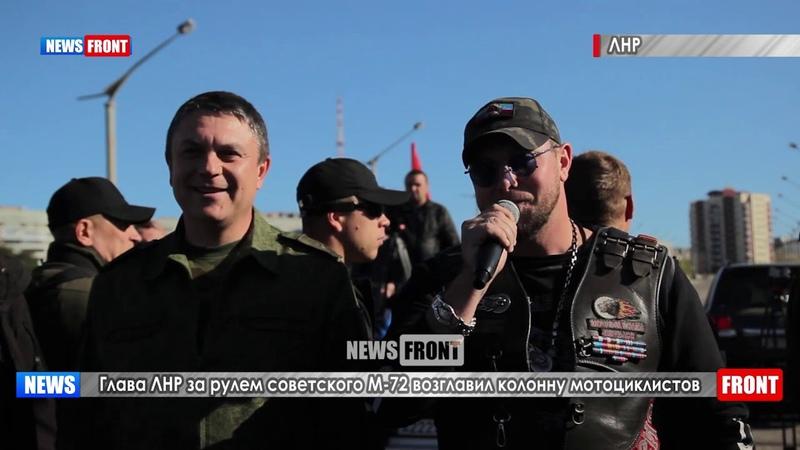 13 октября 2018. Луганск. Глава ЛНР за рулем советского М-72 возглавил колонну мотоциклистов