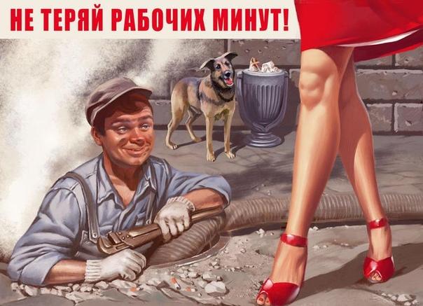 Фантазия на тему советского пин-апа