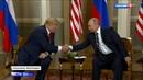 Переговоры Дональда Трампа и Владимира Путина