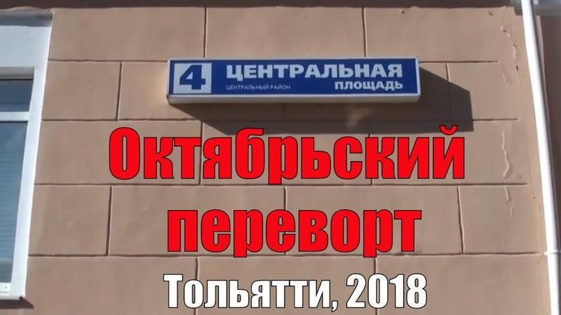 Октябрьский переворот в Тольятти. Как Единая Россия переписала регламент Думы