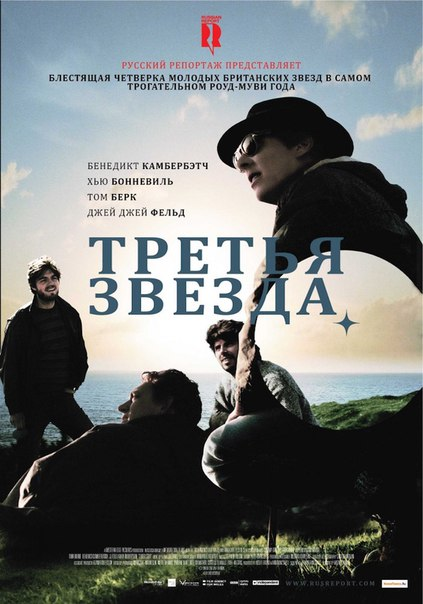 Третья звезда (2010)