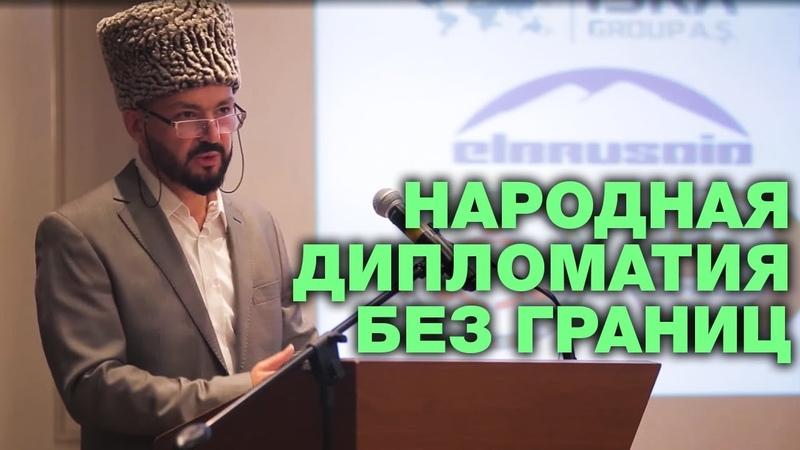 «Народные дипломаты» сближают Россию и Турцию