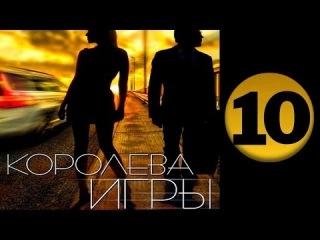 Королева игры 10 серия (2014) Мелодрама фильм сериал