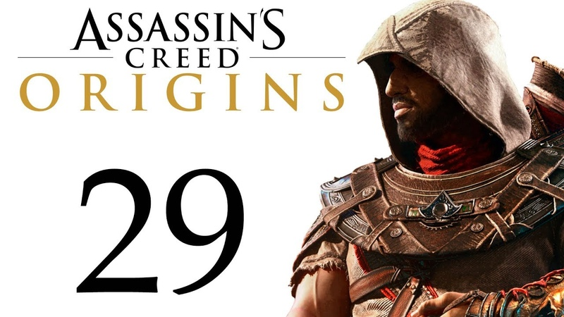 Assassin's Creed Истоки Гиза 29 сюжет побочки PC