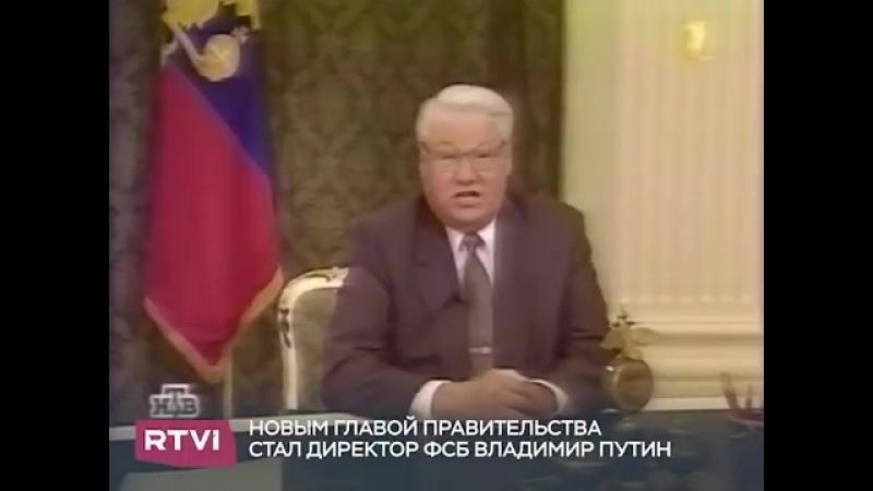 19 лет назад Ельцин назвал россиянам имя их следующего хозяина. А рабы безмолвно приняли нового вершителя их судеб