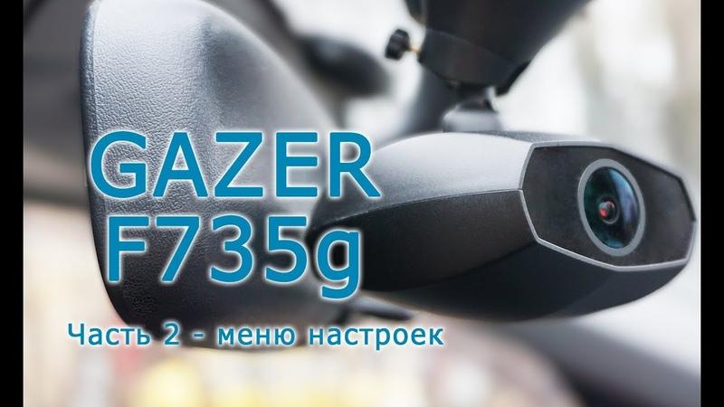 Детальный обзор Gazer F735g. Часть 2 - меню настроек