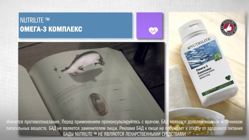 NUTRILITE™ Омега-3 комплекс для защиты сердца и сосудов
