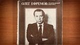 ASMR Page turning Олег Ефремов. Театральный портрет. 1987 г.