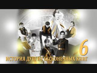 [FSG KAST] 6/20 История душ из бесконечных книг (рус.суб.)