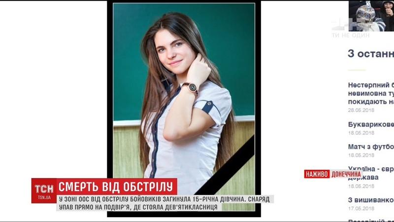 28 мая 2018 15-річна дівчинка загинула від артилерійського обстрілу бойовиків на Донеччині