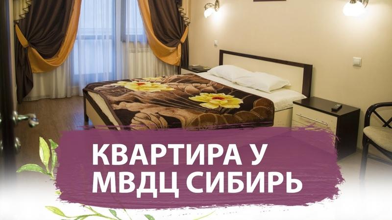 Апартаменты на 78 Добровольческой Бригады, 4-2 • Квартиры посуточно • Красноярск