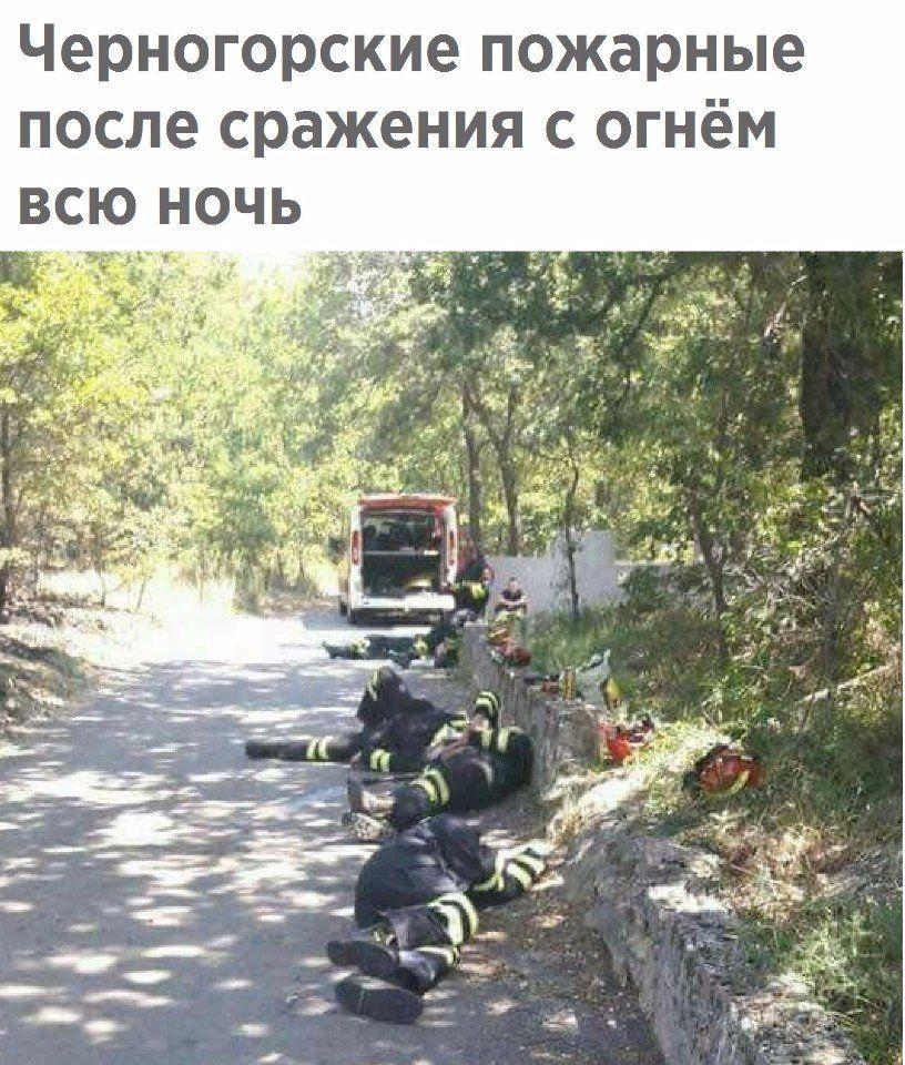 Герои!