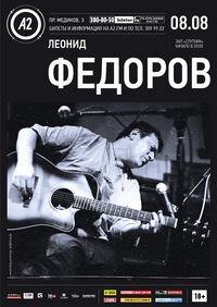 Леонид Федоров в А2/ 8 августа 2014