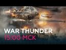 War Thunder. Валькирии под прицелом
