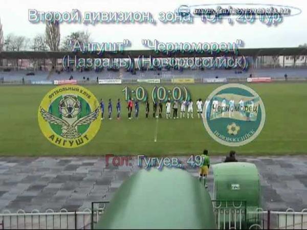 01 11 2012 20 тур Ангушт Черноморец 1 0
