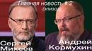 Скандал в Ленте чёрная метка Церкви от олигархов Михеев Кормухин