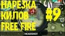 нарезка убийств 9 под музыку (фри фаер батлграунд) free fire exe