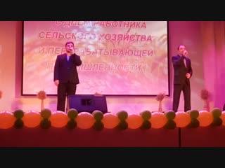 Тружеников сельского хозяйства и перерабатывающей промышленности поздравляют Игорь Марков и Евгений Колесник