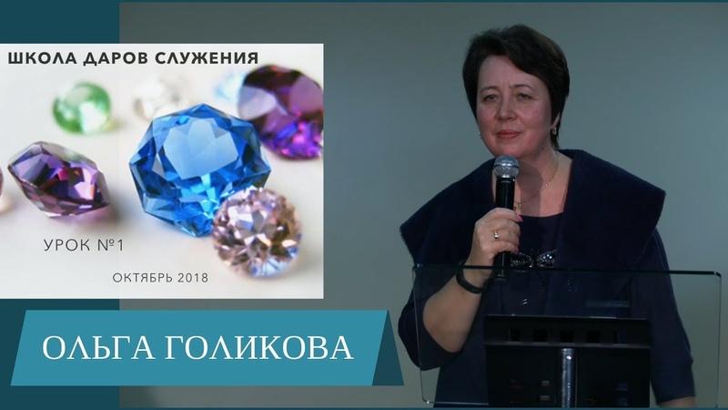Школа даров и служения. Ольга Голикова. 8 октября 2018 года
