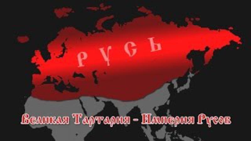 В. В. Путин рассекретил архивы Тартарии в 2012 году...