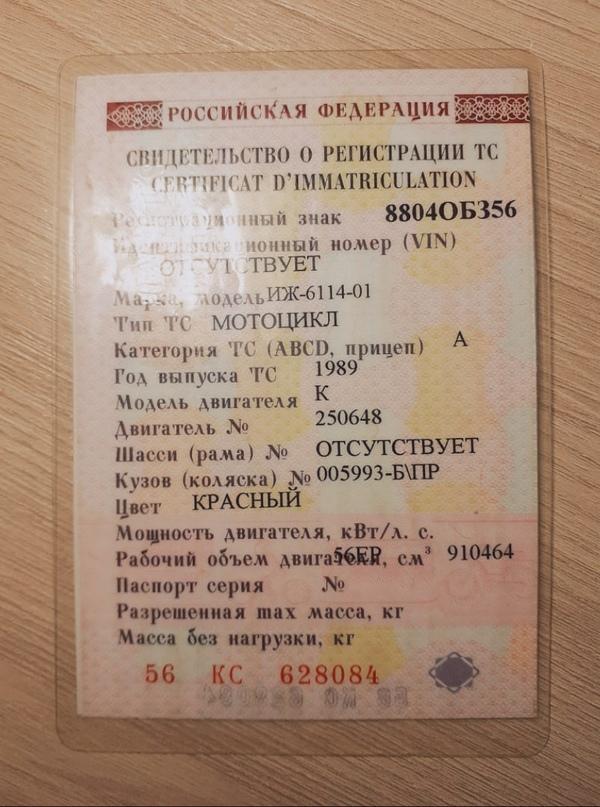 ПРОДАМ СТС С ГОСТ.НОМЕРОМ НА ИЖ | Объявления Орска и Новотроицка №5352