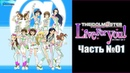 THE iDOLM@STER Live For You Часть №01 X360