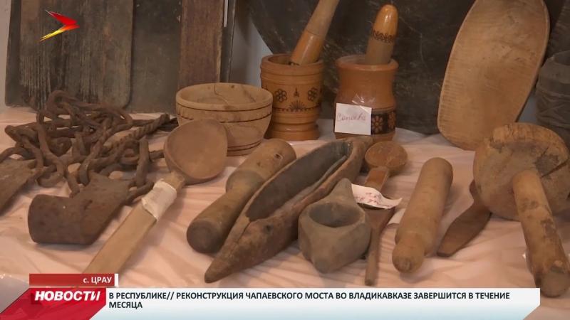 В школьном музее с. Црау собирают старинные экспонаты