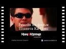 """Ремейк на """"Планета Ка Пэкс"""" - Короткометражный фильм"""