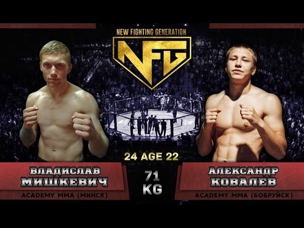 NFG 10 Мишкевич Влад vs Ковалев Александр