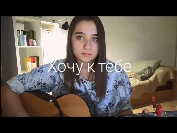 собсна - Хочу к тебе (Егор Натс cover)