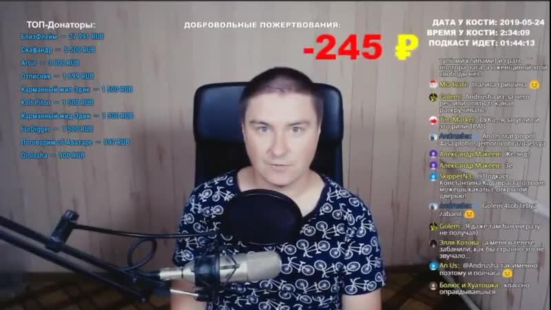 Константин_Кадавр - Серьезные отношения