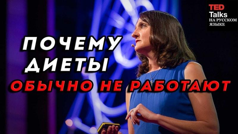 ПОЧЕМУ ДИЕТЫ ОБЫЧНО НЕ РАБОТАЮТ Сандра Амодт TED на русском