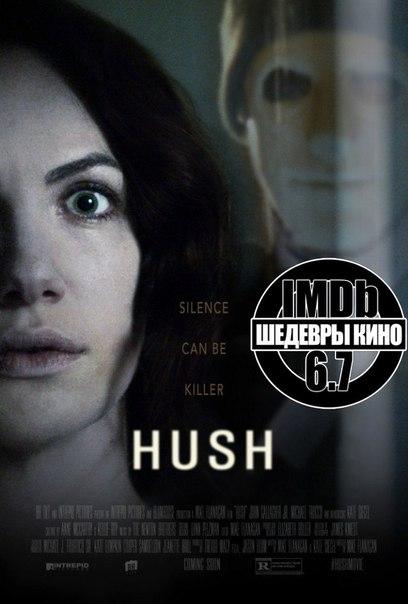 Тишина (2016)