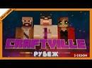 Крафтвиль 3 25: Бамц! Кварц! (Minecraft 1.5.2)