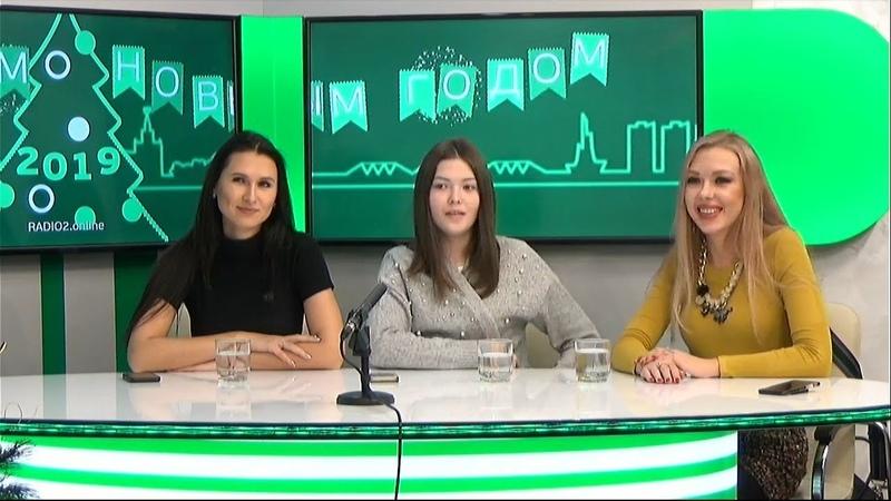 Гости на Радио 2. Анастасия Селихова, Олеся Кравчук и Алиса Димова. Проект Ты Уникальная.