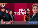 Тайны следствия-18 / 2018 (детектив). 1 серия из 24