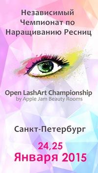 Open LashArt Championship ЯНВАРЬ 2015