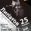 Максим Липатов в Студии ОМ | 25.11
