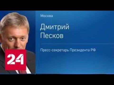 Песков выход США из ДРСМД сделает мир более опасным Россия 24