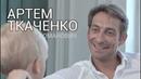 Алхимик, Гоголь Вий, Меченосец - Артем ТКАЧЕНКО. Театр, кино, сериалы. Интервью для Вокруг ТВ