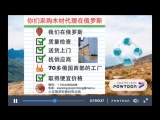 Export timber to China by XIAO LONG