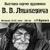 Выставка В. В. Ляшкевича - Spaces - 20.07.13