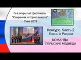 Команда ПЕРМСКИЕ МЕДВЕДИ Конкурс Песни о Родине