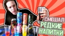 СМЕШАЛ САМЫЕ РЕДКИЕ НАПИТКИ Fanta Berry Red Devil Green Cola MIXITUP MAX 3