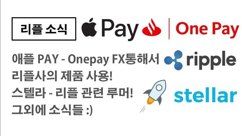 애플 PAY - Onepay FX통해서 리플사의 제품 사용! 스텔라 - 리플 관련 루머! 그외에 소식